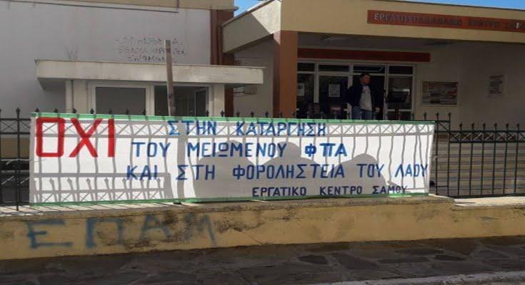 ΕΡΓΑΤΙΚΟ ΚΕΝΤΡΟ ΣΑΜΟΥ - Samos24