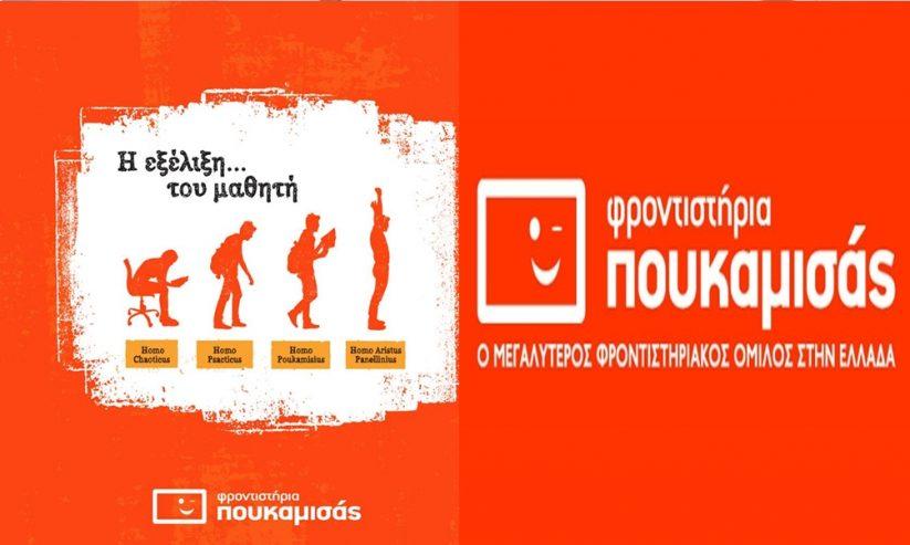 Εξαιρετικές επιτυχίες στις Πανελλήνιες εξετάσεις τα Φροντιστήρια ... c354833bbd6