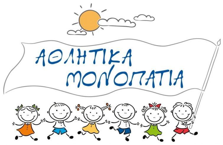athlitika-monopatia-3