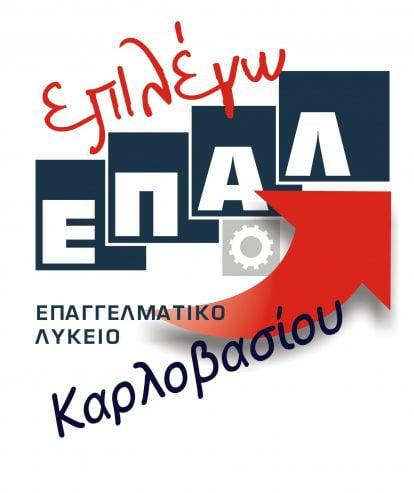epal_logo_karlovasiou
