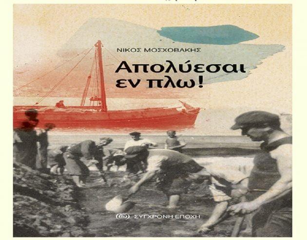 Αφίσα παρουσίασης Χριστου Ραχών-