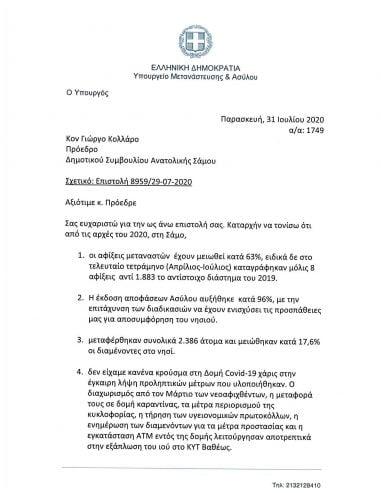 Επιστολή Υπουργού Παναγιώτη Μηταράκη 31-07-2020_page-0001