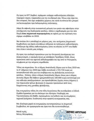 Επιστολή Υπουργού Παναγιώτη Μηταράκη 31-07-2020_page-0002