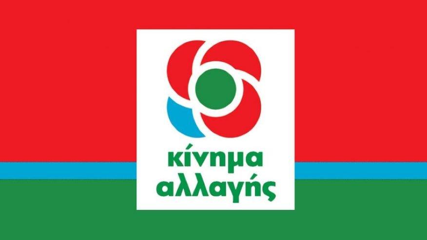 κινημα-αλλαγης-Logo