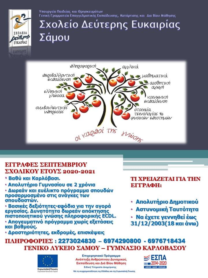 Αφίσα ΣΔΕ 2020-2021