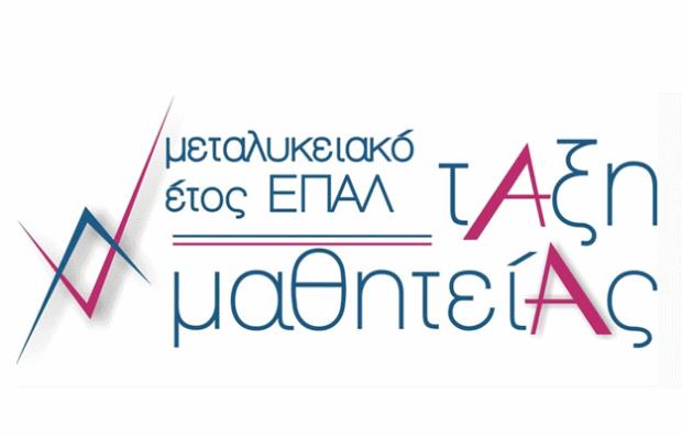 metalikeiako-etos-taksi-mathiteias-epal