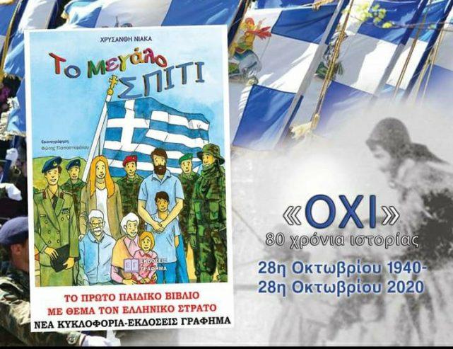 ΤΟ ΜΕΓΑΛΟ ΣΠΙΤΙ-1940