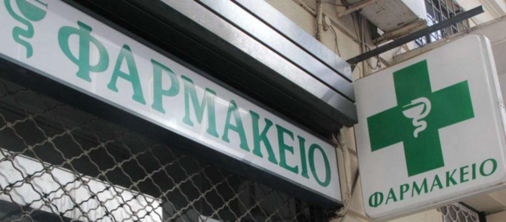 farmakeio-1