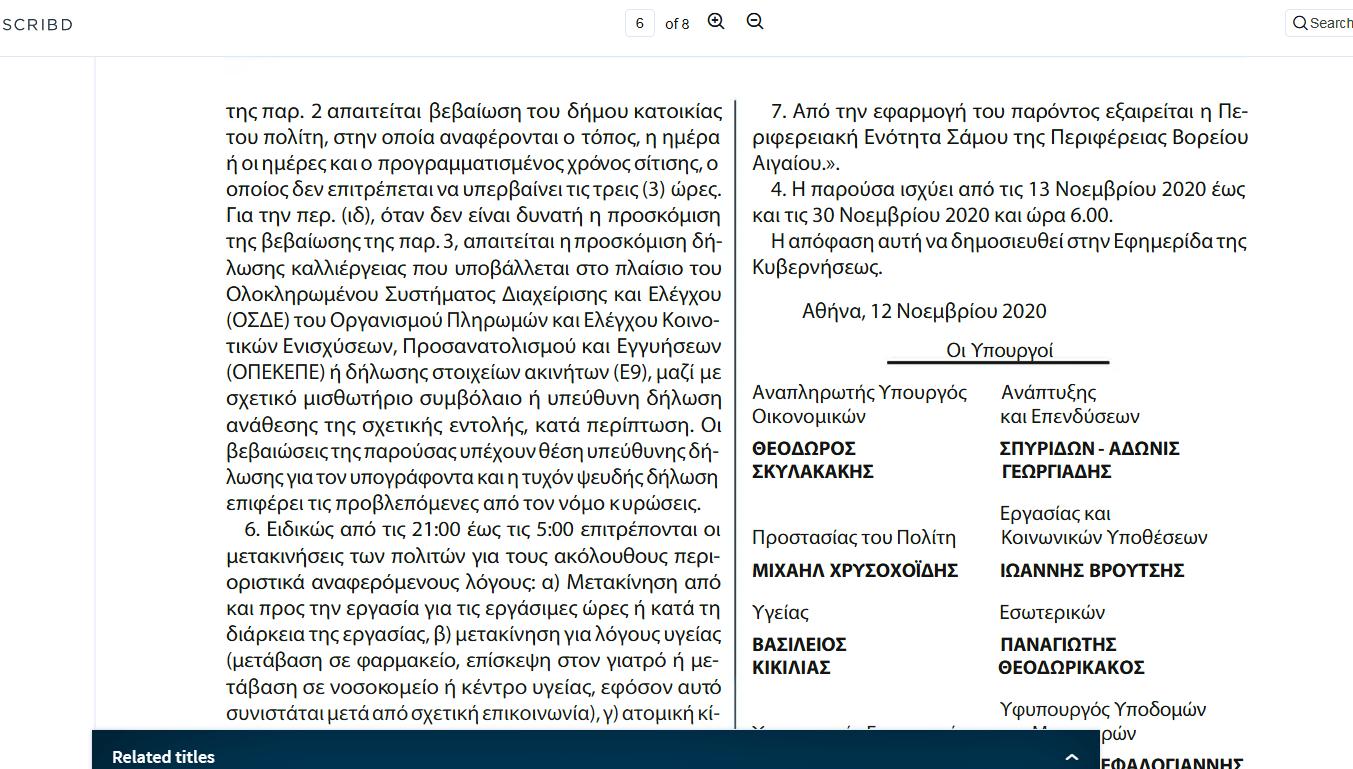 samos24 -1