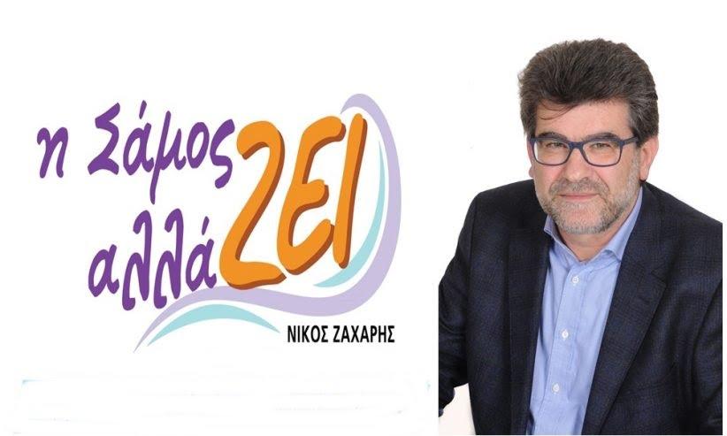 zaxaris-isamosallazei
