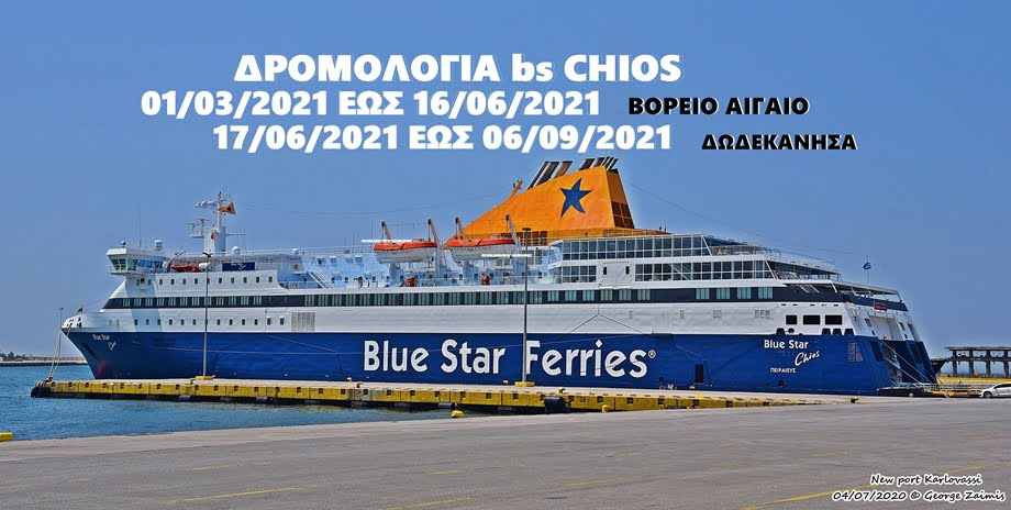 BS_CHIOS_NEW_ROUTE