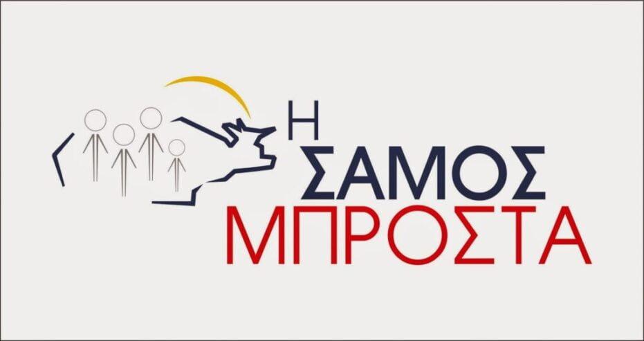 h Samos mprosta logo (1)
